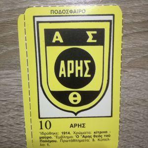 ΧΑΡΤΑΚΙΑ ΜΠΛΕΚ 1982/83