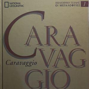National Geographic - Βιβλιοθήκη τέχνης Οι μεγαλοφυίες τόμος 1 - Caravaggio