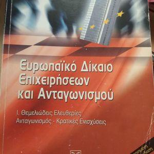Ευρωπαϊκό δίκαιο επιχειρήσεων και ανταγωνισμού ΚΑΡΥΔΗΣ