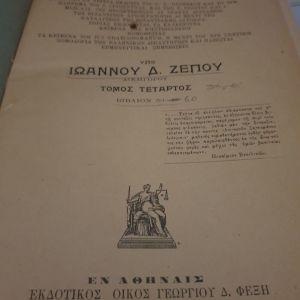 Βιβλία Βασιλικά 2 τομοι