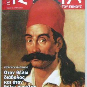 Ιστορία του Έθνους (Γεώργιος Καραϊσκάκης)