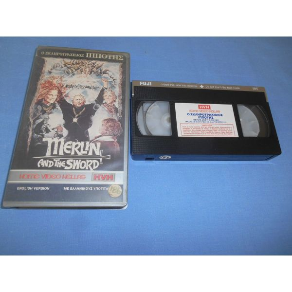 o sklirotrachilos ippotis / MERLIN AND THE SWORD - VHS