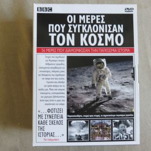 BBC Οι μερες που συγκλονισαν τον κοσμο 11 DVD