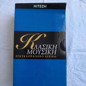 HITECH Κλασική Μουσική Εγκυκλοπαιδικό Λεξικο