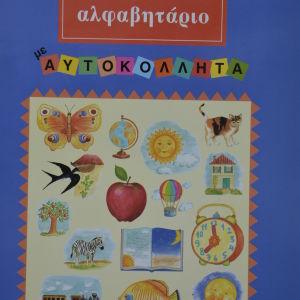 Το πρώτο μου αλφαβητάριο - Παπαδόπουλος
