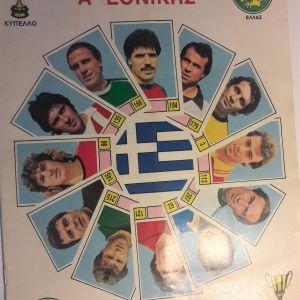 Σπάνιο άμπουμ CAROUSEL Ελληνικό πρωτάθλημα 1979-1980