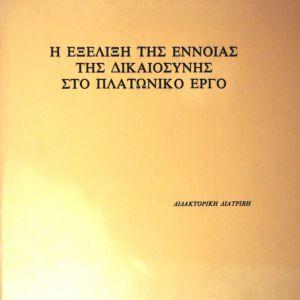 Η εξέλιξη της έννοιας της δικαιοσύνης στο πλατωνικό έργο - Κωννου Π. Τσαφάρα -1987