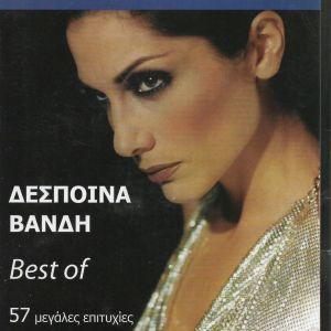 2 CD  / ΔΕΣΠΟΙΝΑ ΒΑΝΔΗ / BEST OF / 57 ΜΕΓΑΛΕΣ ΕΠΙΤΥΧΙΕΣ