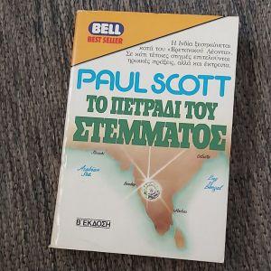 PAUL SCOTT - ΤΟ ΠΕΤΡΑΔΙ ΤΟΥ ΣΤΕΜΜΑΤΟΣ ΕΚΔΟΣΕΙΣ BELL 1989