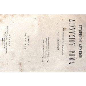 Διονυσίου Ρωμά - Ιστορικόν Αρχείον - Τόμος Α' - 1901.
