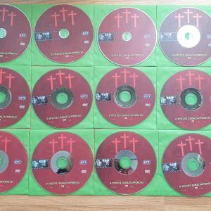ΑΡΧΕΙΟ ΤΗΣ ΕΡΤ - Ο ΧΡΙΣΤΟΣ ΞΑΝΑΣΤΑΥΡΩΝΕΤΑΙ (18 DVD)