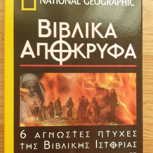 NATIONAL GEOGRAPHIC : Βιβλικά Απόκρυφα. 6 Άγνωστες Πτυχές Της Βιβλικής Ιστορίας