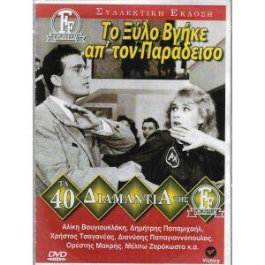 6 DVD /ΑΛΙΚΗ ΒΟΥΓΙΟΥΚΛΑΚΗ  / ORIGINAL DVD