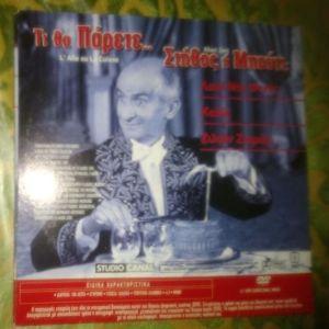 DVD 2 ΣΕ 1 ΤΙ ΘΑ ΠΑΡΕΤΕ ΜΠΟΥΤΙ Η ΣΤΗΘΟΣ-ΕΠΙΚΙΝΔΥΝΟΣ ΔΙΑΡΡΗΚΤΗΣ