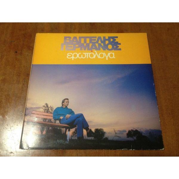 vangelis germanos– erotologa. diskos viniliou 1987