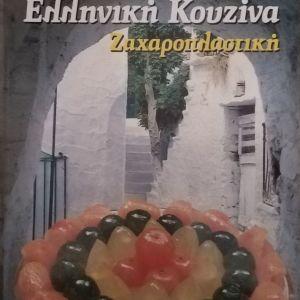 Βιβλίο Ελληνική Κουζίνα Ζαχαροπλαστικη Βεφα Αλεξιαδου