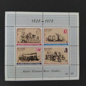 1978. Ελληνικά ταχυδρομεία