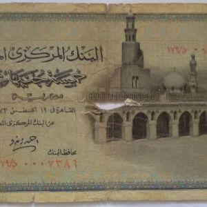 Χαρτονομίσματα, ελληνικά και ξένα, εποχής ΙV - Χαρτονόμισμα αιγυπτιακό των 5 λιρών δεκαετίας 1970 (βλ. συνέχεια υπό V) .