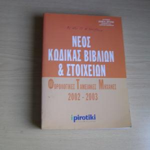 Νέος Κώδικας Βιβλίων και Στοιχείων (Φορολογικές Ταμειακές Μηχανές) 2002 – 2003 Εκδόσεις Ipirotiki, Ηλίας Κλ. Αργυρός