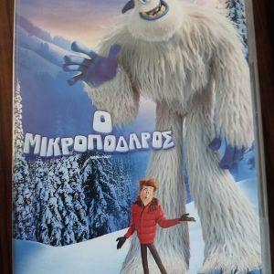Ο ΜΙΚΡΟΠΟΔΑΡΟΣ DVD