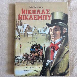Νικολας Νικλεμπυ  - Καρολος Ντικενς