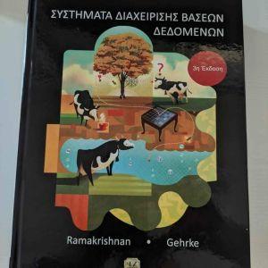 Συστήματα διαχείρισης βάσεων δεδομένων -  Ramakrishnan Raghu, Gehrke Johannes