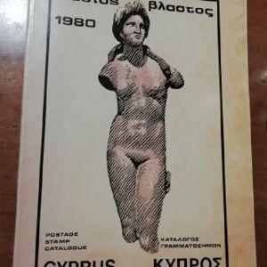 Βλαστός Κατάλογος Γραμματoσήμων Κύπρος 1980