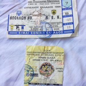 Εισιτήρια ΑΕΚ
