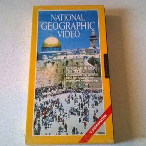 Βιντεοκασσέτα ( 1 ) - National Geographic - Ιερουσαλήμ, Εντός των τειχών