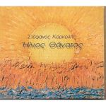 2  CD / ΣΤΕΦΑΝΟΣ ΚΟΡΚΟΛΗΣ / ORIGINAL CD / 7 ΕΥΡΩ ΕΚΑΣΤΟ