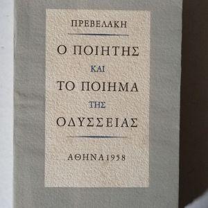 Ο ΠΟΙΗΤΗΣ ΚΑΙ ΤΟ ΠΟΙΗΜΑ ΤΗΣ ΟΔΥΣΣΕΙΑΣ του ΠΡΕΒΕΛΑΚΗ (Αθήνα 1958)