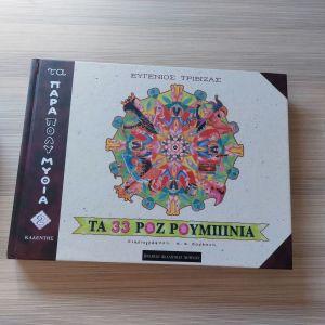 Βιβλίο <<Τα 33 ροζ ρουμπίνια>>