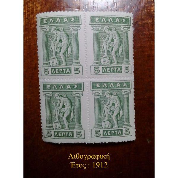 lithografiki - 4ada - asfragisti -  etos : 1912