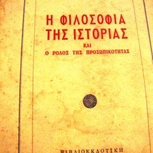 Γ.Πλεχάνωφ.Η Φιλοσοφία της Ιστορίας