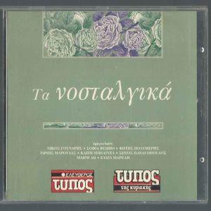 CD - Τα νοσταλγικά λαϊκά