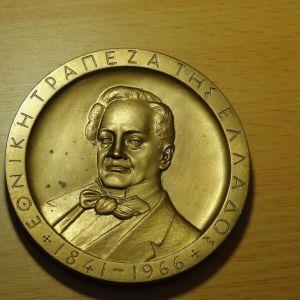 αναμνηστικό μετάλλιο Εθνικής Τραπέζης 1966