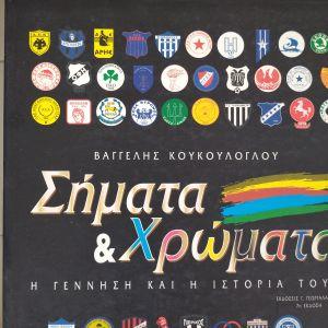 Βιβλίο με την ιστορία των ομάδων