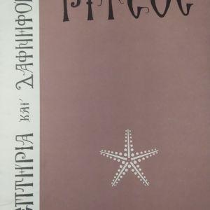 """Ρίτσος 1973 έκδοση ποιηματος """"ΣΕΠΤΗΡΙΑ ΚΑΙ ΔΑΦΝΗΦΟΡΙΑ"""""""