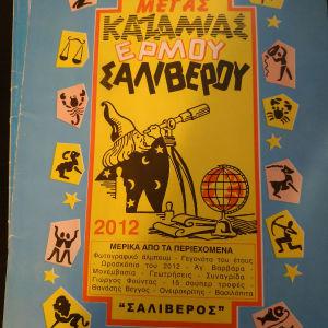 ΚΑΖΑΜΙΑΣ 2012