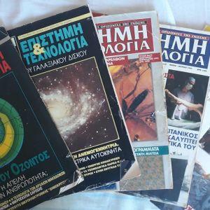 Περιοδικό Επιστήμη και Τεχνολογία