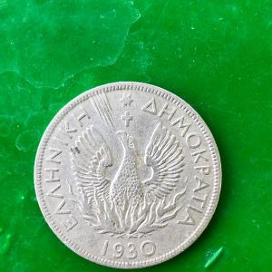 Σπάνιο Νόμισμα! 5 Δραχμές κοπής 1930