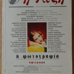 Η ΦΩΤΟΓΡΑΦΙΑ  Αφιέρωμα, περιοδικό «Η λέξη» Διπλό τεύχος 159 – 160  Σεπτέμβρης – Δεκέμβρης 2000