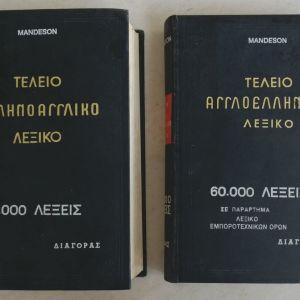 Άγγλο- Ελληνικό και Έλλην-Αγγλικό λεξικό δύο τόμοι.