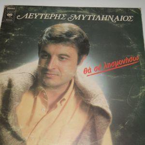 Λευτέρης Μυτιληναίος - Θα Σε Λησμονήσω
