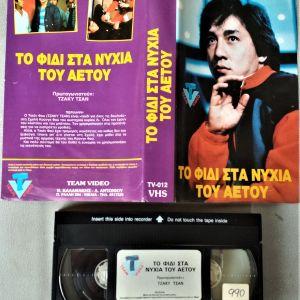 Πωλούνται ελληνικές βιντεοκασέτες VHS διάφορα είδη (#4)