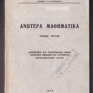 ΑΝΩΤΕΡΑ ΜΑΘΗΜΑΤΙΚΑ  1975, 1ος τόμος  Δ. Δασκαλόπουλου
