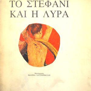 Μαργαρίτα Γιουρσενάρ - Το στεφάνι και η λύρα