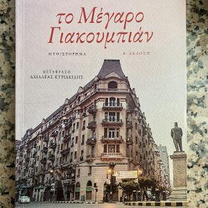 """Βιβλίο """"Το Μέγαρο Γιακουμπιάν"""" - ολοκαίνουργιο - αδιάβαστο!"""