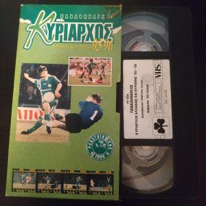 Παναθηναϊκός- παο- pao VHS