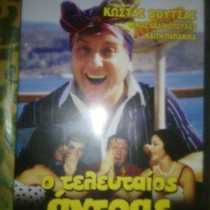 DVD Ο ΤΕΛΕΥΤΑΙΟΣ ΑΝΔΡΑΣ